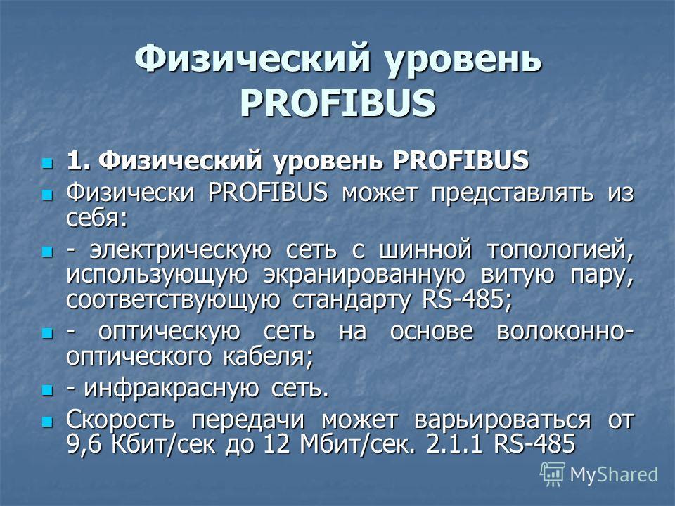 Физический уровень PROFIBUS 1. Физический уровень PROFIBUS 1. Физический уровень PROFIBUS Физически PROFIBUS может представлять из себя: Физически PROFIBUS может представлять из себя: - электрическую сеть с шинной топологией, использующую экранирован
