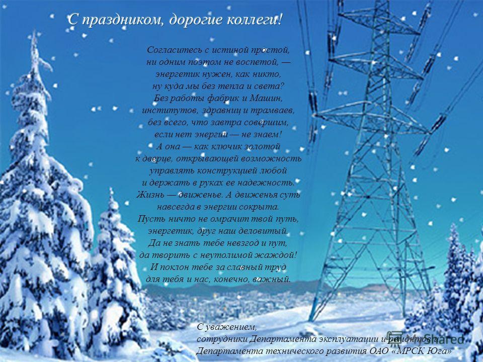 Согласитесь с истиной простой, ни одним поэтом не воспетой, энергетик нужен, как никто, ну куда мы без тепла и света? Без работы фабрик и Машин, институтов, здравниц и трамваев, без всего, что завтра совершим, если нет энергии не знаем! А она как клю