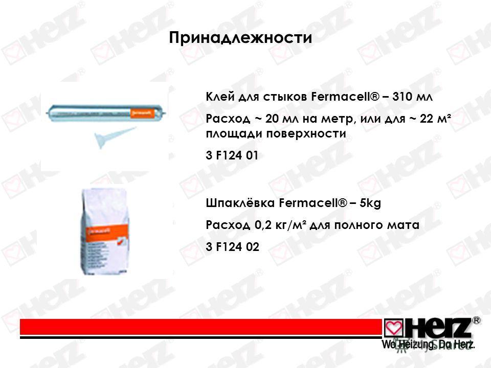 Клей для стыков Fermacell® – 310 мл Расход ~ 20 мл на метр, или для ~ 22 м² площади поверхности 3 F124 01 Шпаклёвка Fermacell® – 5kg Расход 0,2 кг/м² для полного мата 3 F124 02 Принадлежности