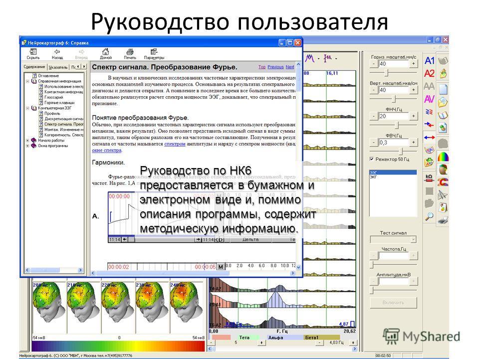 Руководство пользователя Руководство по НК6 предоставляется в бумажном и электронном виде и, помимо описания программы, содержит методическую информацию.