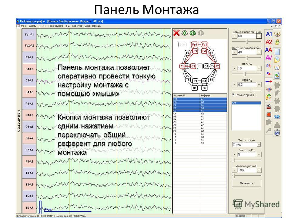 Панель Монтажа Кнопки монтажа позволяют одним нажатием переключать общий референт для любого монтажа Панель монтажа позволяет оперативно провести тонкую настройку монтажа с помощью «мыши»
