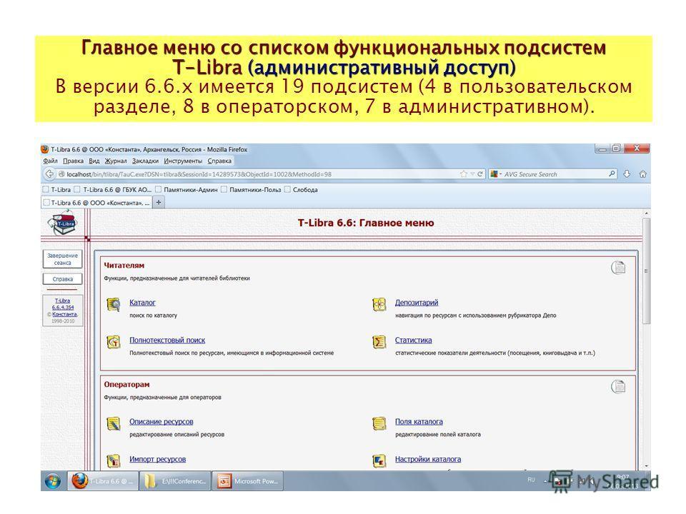 Главное меню со списком функциональных подсистем T-Libra (административный доступ) Главное меню со списком функциональных подсистем T-Libra (административный доступ) В версии 6.6.x имеется 19 подсистем (4 в пользовательском разделе, 8 в операторском,