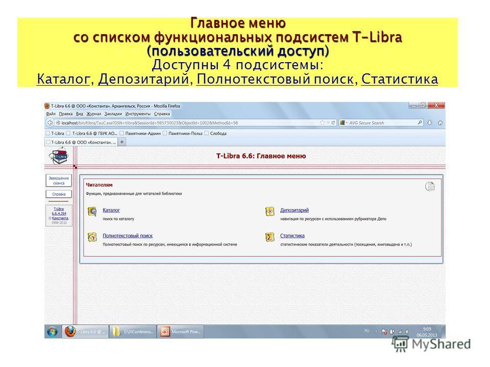 Главное меню со списком функциональных подсистем T-Libra (пользовательский доступ) Главное меню со списком функциональных подсистем T-Libra (пользовательский доступ) Доступны 4 подсистемы: Каталог, Депозитарий, Полнотекстовый поиск, Статистика