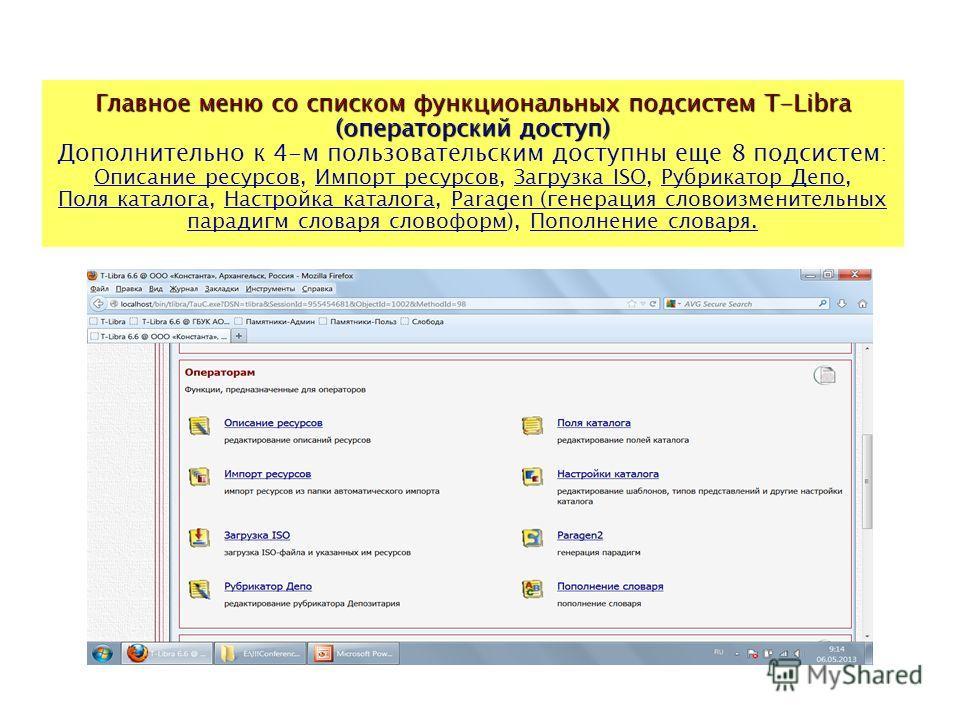 Главное меню со списком функциональных подсистем T-Libra (операторский доступ) Главное меню со списком функциональных подсистем T-Libra (операторский доступ) Дополнительно к 4-м пользовательским доступны еще 8 подсистем: Описание ресурсов, Импорт рес