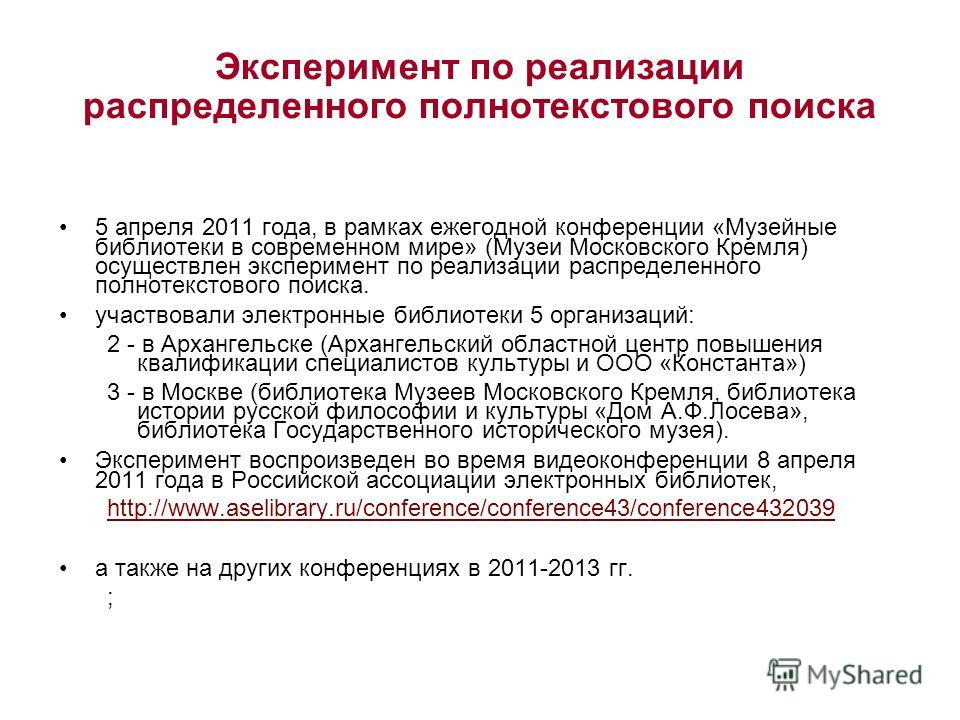 Эксперимент по реализации распределенного полнотекстового поиска 5 апреля 2011 года, в рамках ежегодной конференции «Музейные библиотеки в современном мире» (Музеи Московского Кремля) осуществлен эксперимент по реализации распределенного полнотекстов