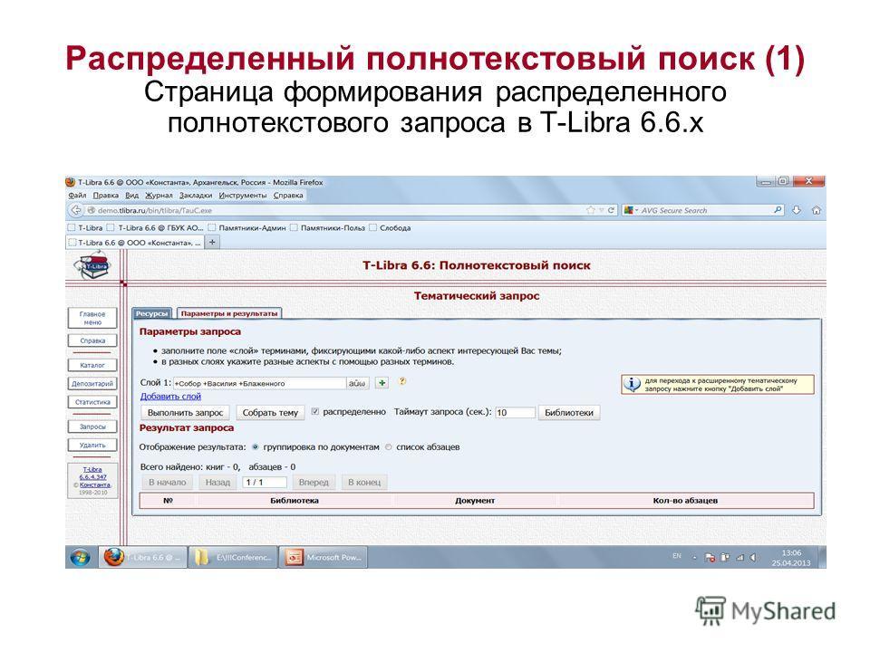Распределенный полнотекстовый поиск (1) Страница формирования распределенного полнотекстового запроса в T-Libra 6.6.x