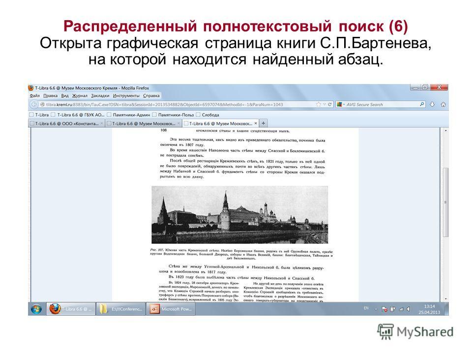 Распределенный полнотекстовый поиск (6) Открыта графическая страница книги С.П.Бартенева, на которой находится найденный абзац.