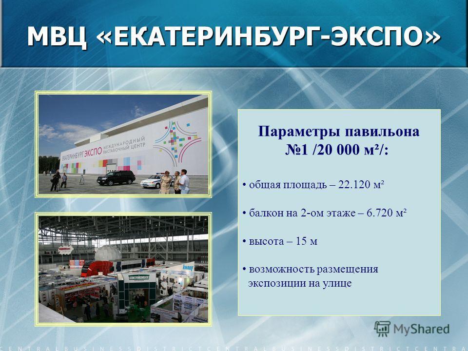 Параметры павильона 1 /20 000 м²/: общая площадь – 22.120 м² балкон на 2-ом этаже – 6.720 м² высота – 15 м возможность размещения экспозиции на улице МВЦ «ЕКАТЕРИНБУРГ-ЭКСПО»