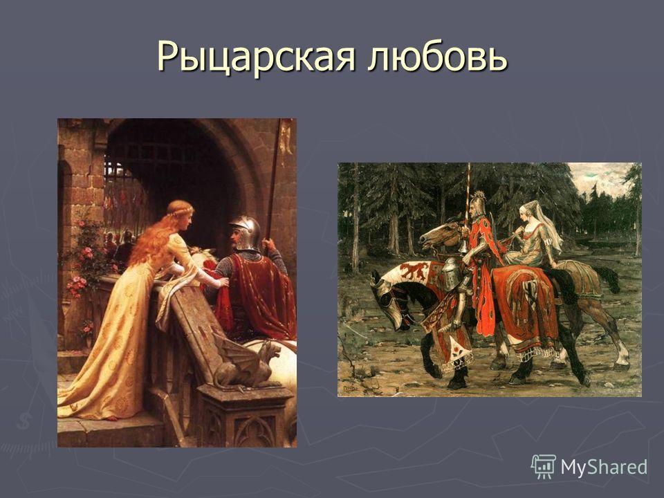 Рыцарская любовь