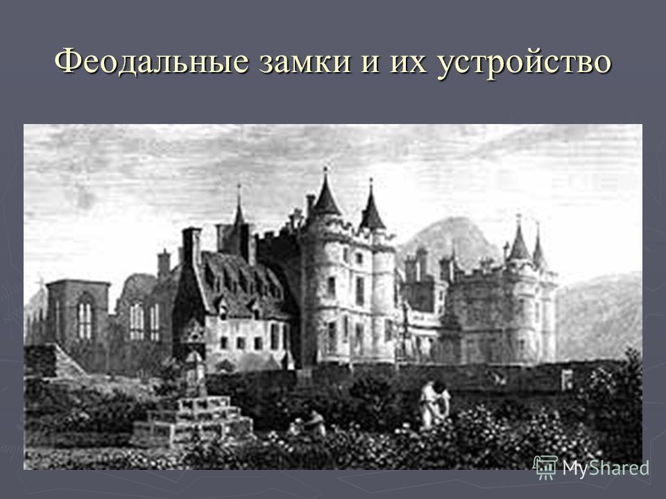 Феодальные замки и их устройство