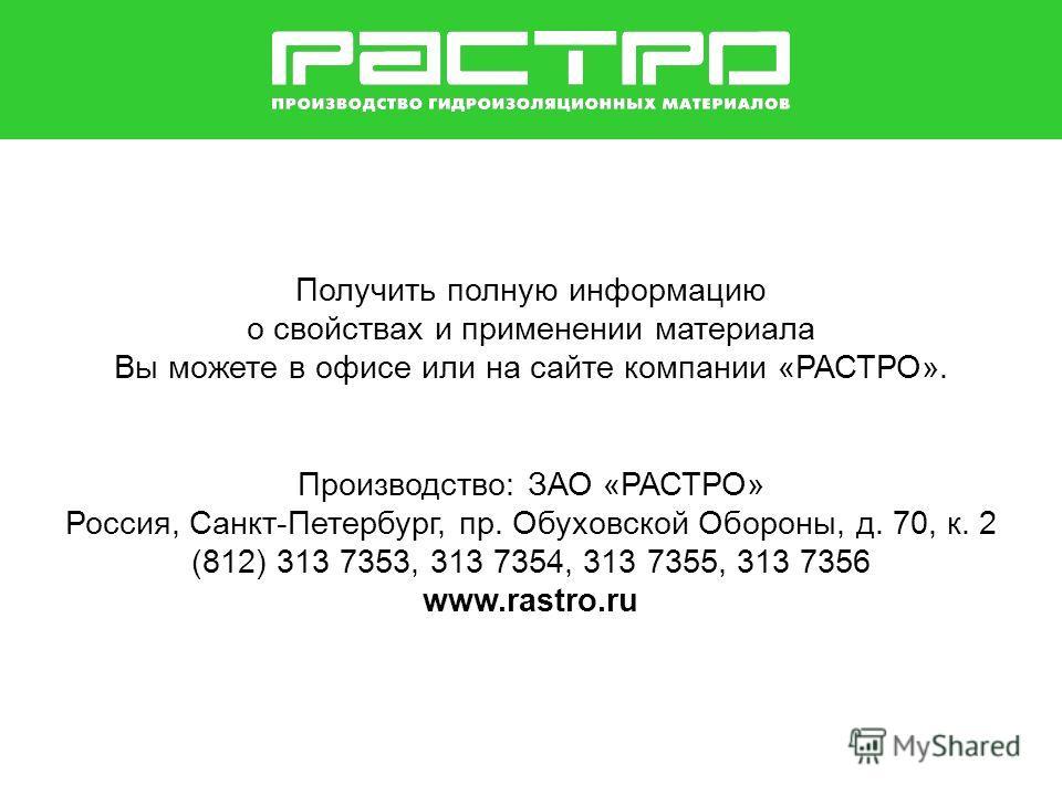 Получить полную информацию о свойствах и применении материала Вы можете в офисе или на сайте компании «РАСТРО». Производство: ЗАО «РАСТРО» Россия, Санкт-Петербург, пр. Обуховской Обороны, д. 70, к. 2 (812) 313 7353, 313 7354, 313 7355, 313 7356 www.r