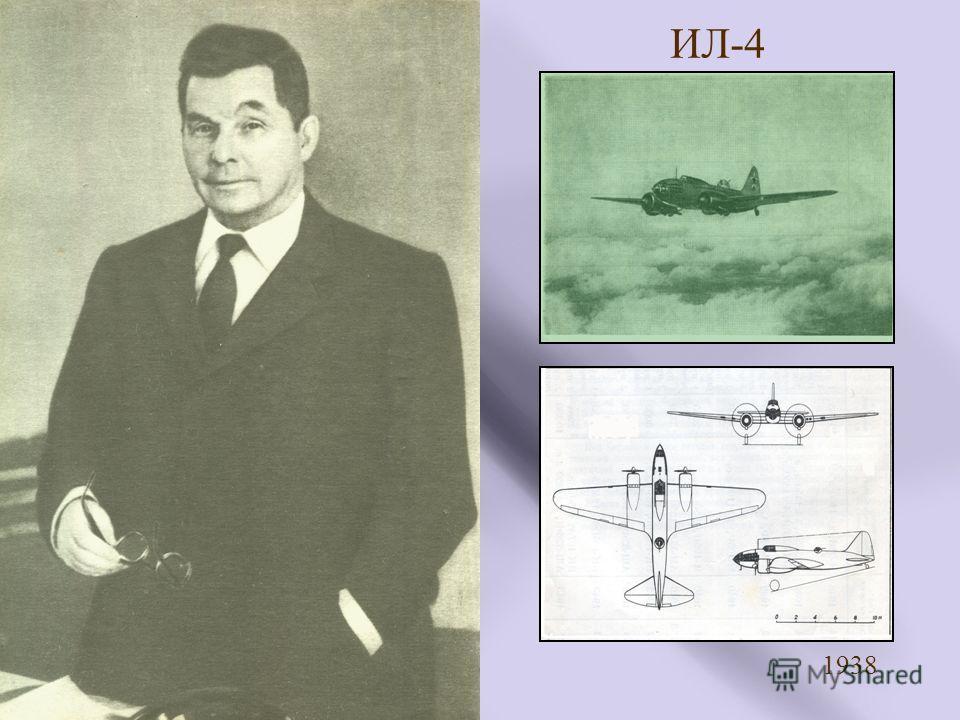 ИЛ-4 1938
