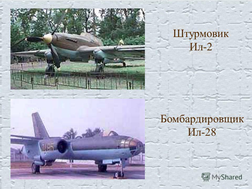 Бомбардировщик Ил-28 Штурмовик Ил-2