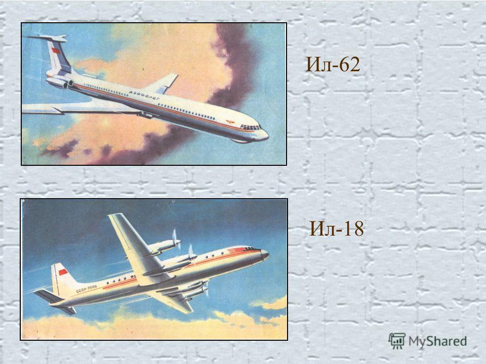 Ил-18 Ил-62