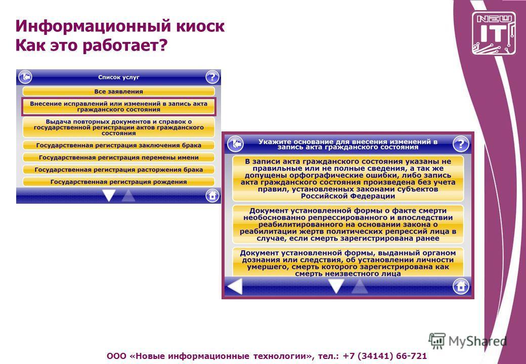 Информационный киоск Как это работает? ООО «Новые информационные технологии», тел.: +7 (34141) 66-721