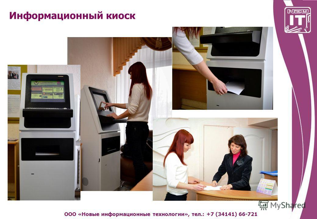 Информационный киоск ООО «Новые информационные технологии», тел.: +7 (34141) 66-721