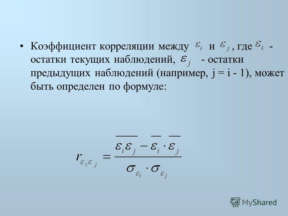 четвертая предпосылка МНК - отсутствие автокорреляции остатков, т. е. значения остатков распределены независимо друг от друга.