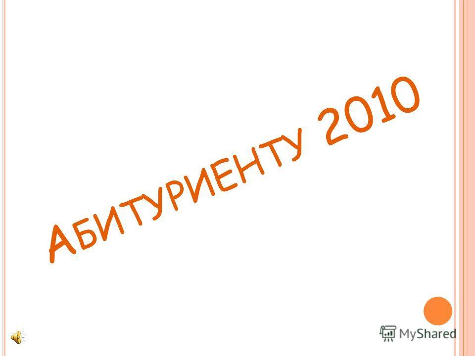 А БИТУРИЕНТУ 2010