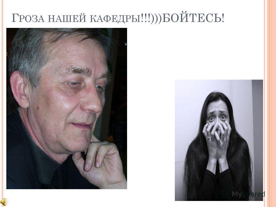 Г РОЗА НАШЕЙ КАФЕДРЫ !!!)))БОЙТЕСЬ!