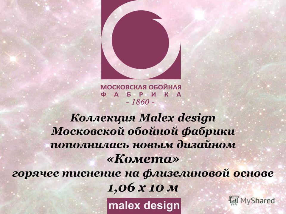 Коллекция Malex design Московской обойной фабрики пополнилась новым дизайном «Комета» горячее тиснение на флизелиновой основе 1,06 х 10 м