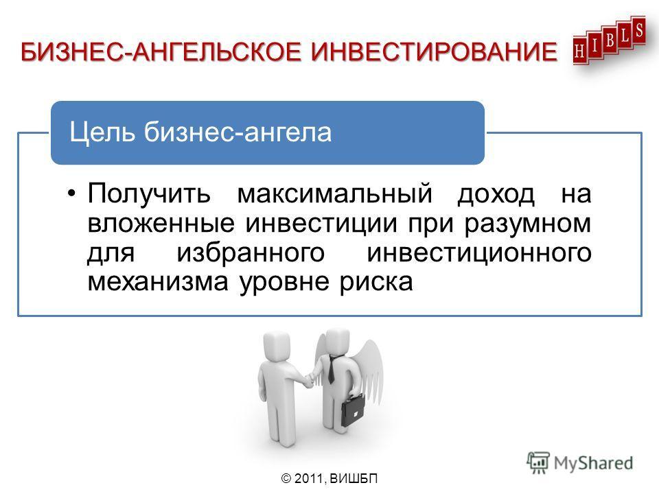 © 2011, ВИШБП БИЗНЕС-АНГЕЛЬСКОЕ ИНВЕСТИРОВАНИЕ