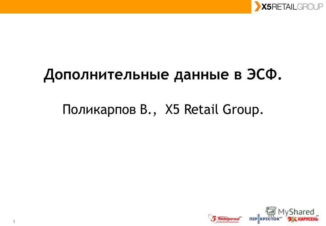 1 Дополнительные данные в ЭСФ. Поликарпов В., Х5 Retail Group.
