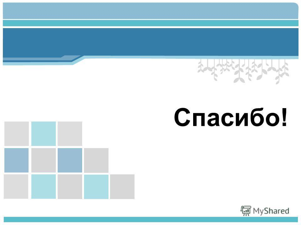 www.themegallery.com Спасибо!