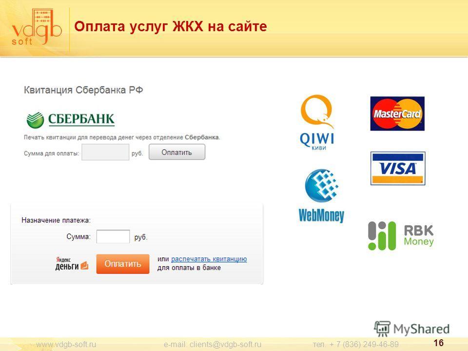 Оплата услуг ЖКХ на сайте 16 www.vdgb-soft.ru e-mail: clients@vdgb-soft.ru тел. + 7 (836) 249-46-89