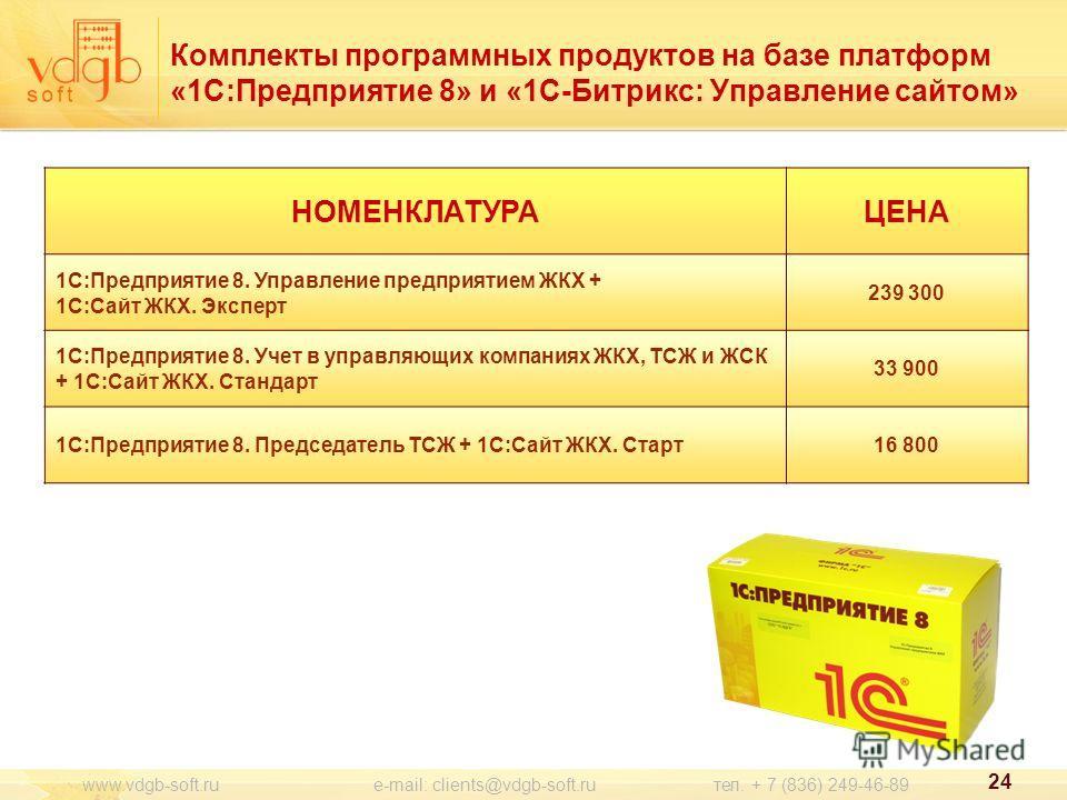 Комплекты программных продуктов на базе платформ «1С:Предприятие 8» и «1С-Битрикс: Управление сайтом» 24 www.vdgb-soft.ru e-mail: clients@vdgb-soft.ru тел. + 7 (836) 249-46-89 НОМЕНКЛАТУРАЦЕНА 1С:Предприятие 8. Управление предприятием ЖКХ + 1С:Сайт Ж