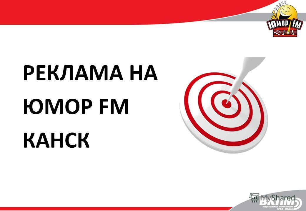РЕКЛАМА НА ЮМОР FM КАНСК