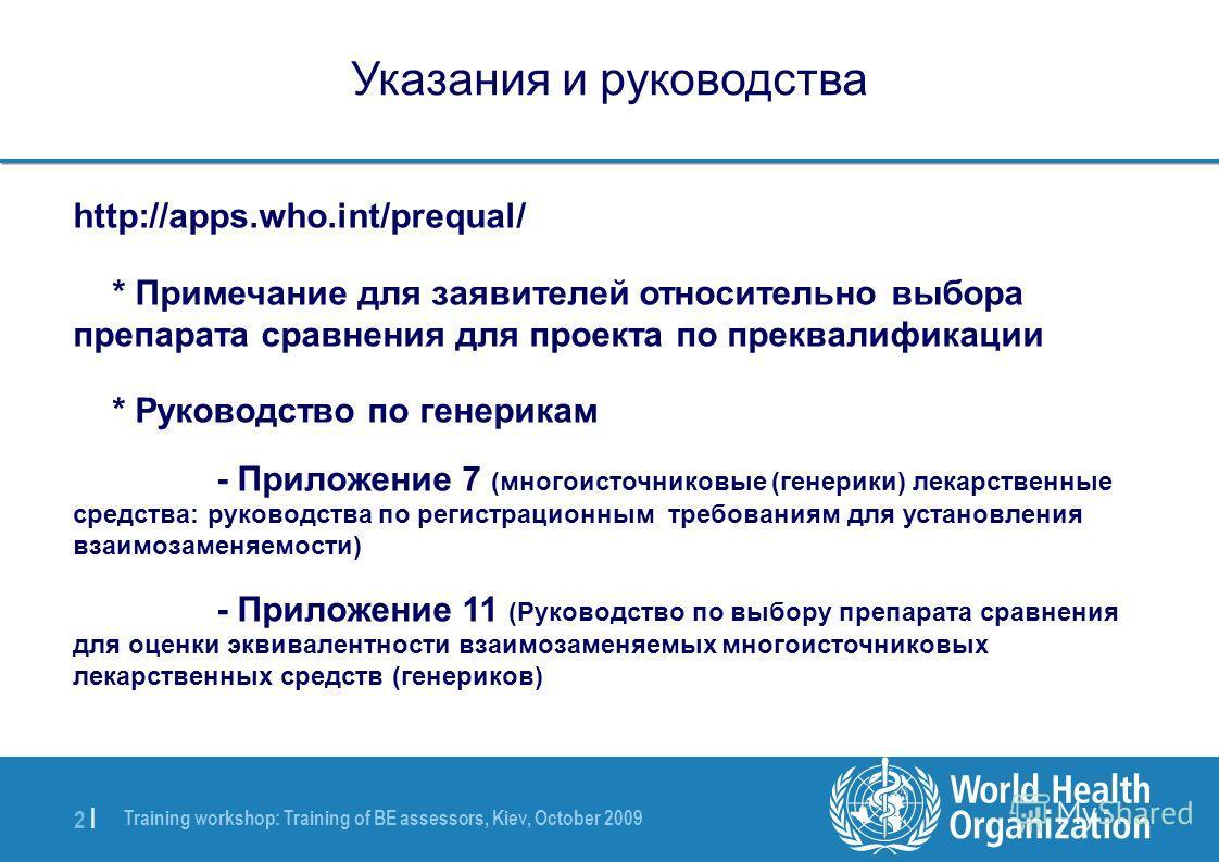 Training workshop: Training of BE assessors, Kiev, October 2009 2 |2 | Указания и руководства http://apps.who.int/prequal/ * Примечание для заявителей относительно выбора препарата сравнения для проекта по преквалификации * Руководство по генерикам -