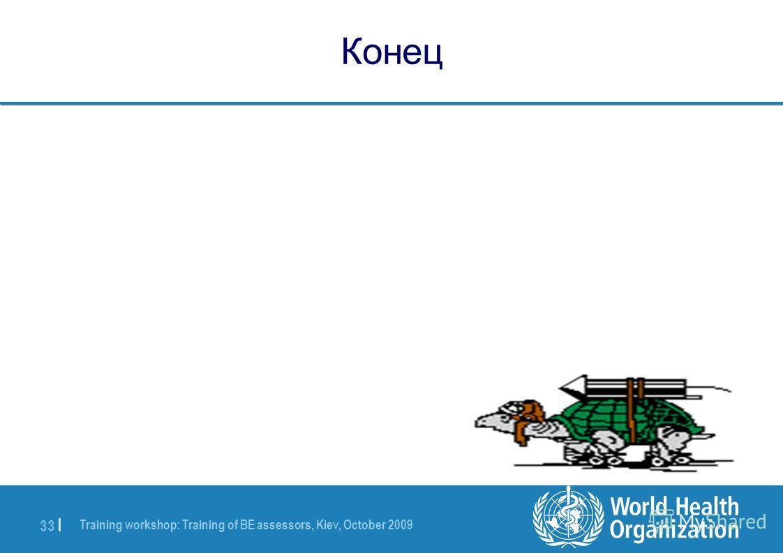 Training workshop: Training of BE assessors, Kiev, October 2009 33 | Конец