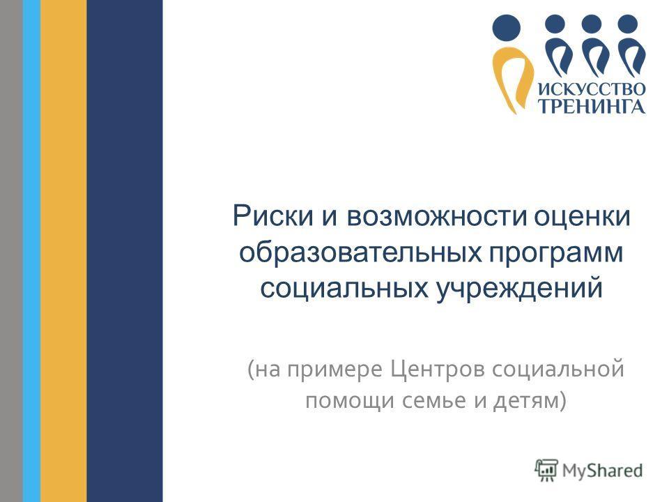 Риски и возможности оценки образовательных программ социальных учреждений (на примере Центров социальной помощи семье и детям)