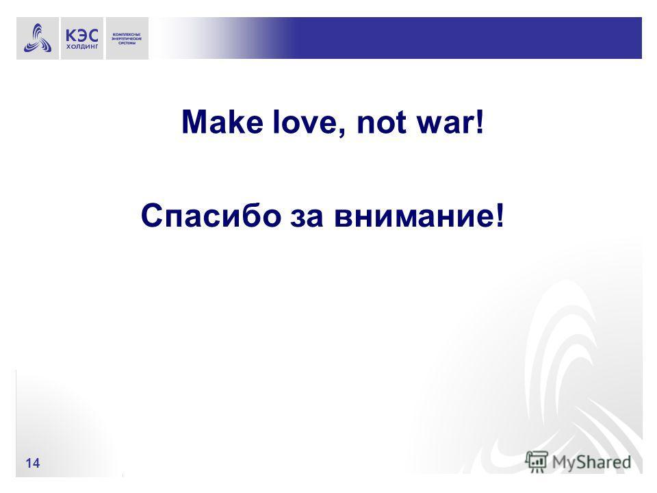 14 Make love, not war! Спасибо за внимание!