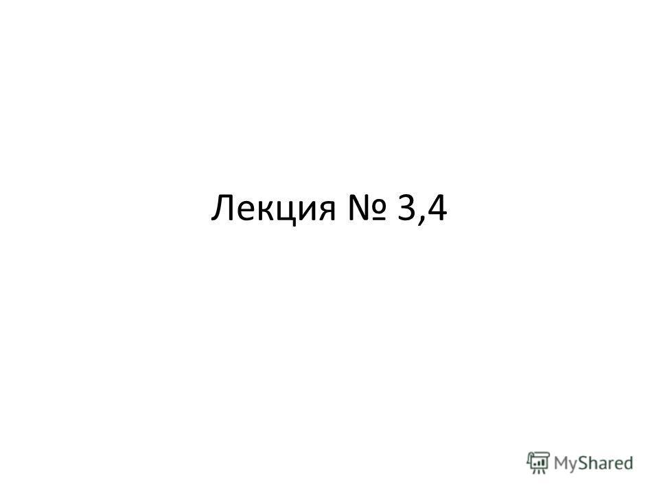 Лекция 3,4