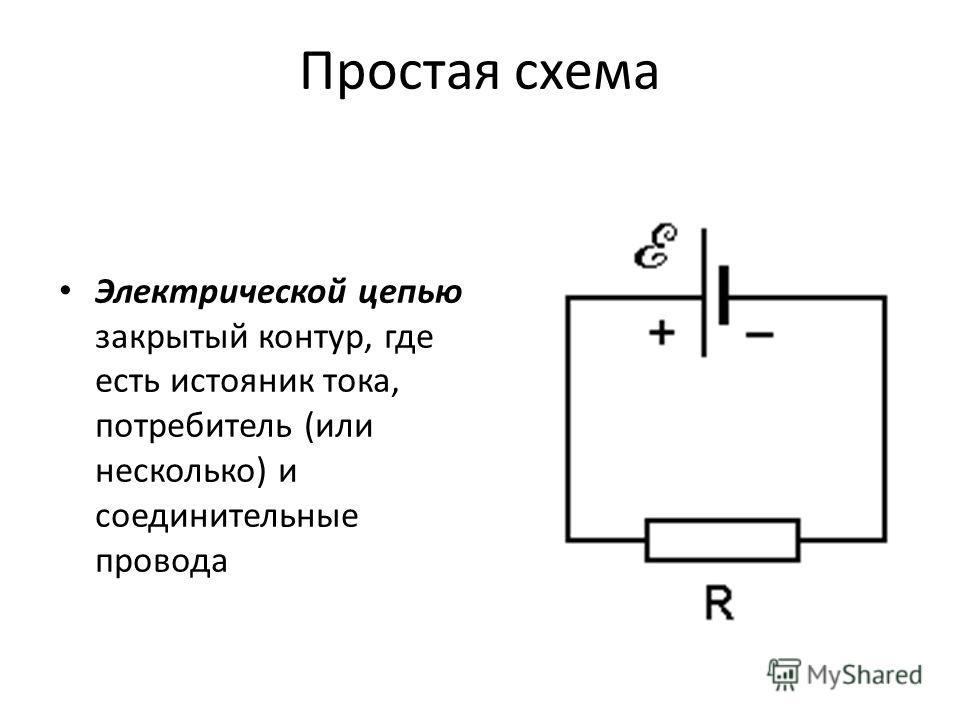 Простая схема Электрической