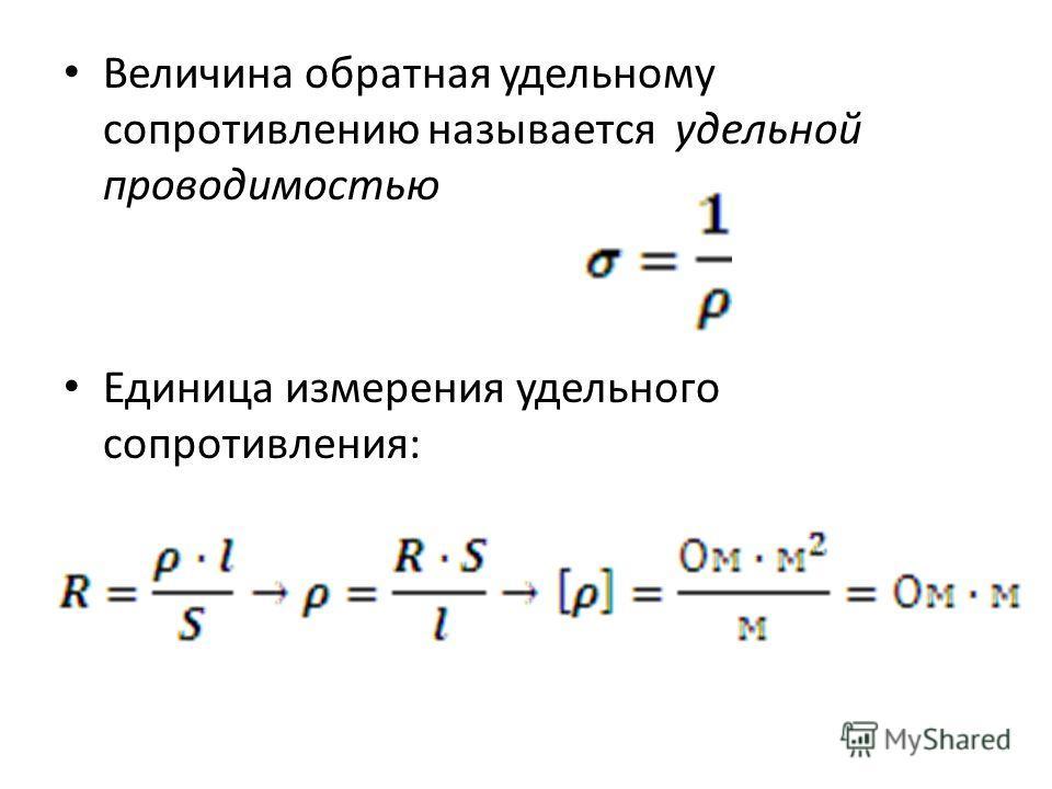 Величина обратная удельному сопротивлению называется удельной проводимостью Единица измерения удельного сопротивления: