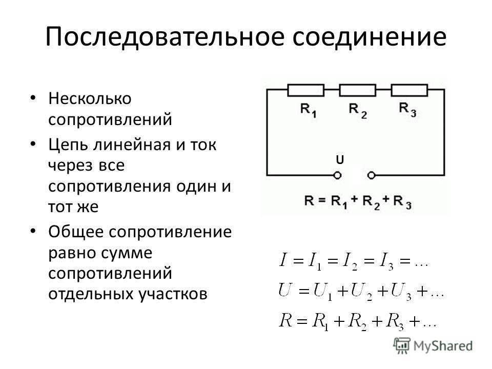 Последовательное соединение Несколько сопротивлений Цепь линейная и ток через все сопротивления один и тот же Общее сопротивление равно сумме сопротивлений отдельных участков U