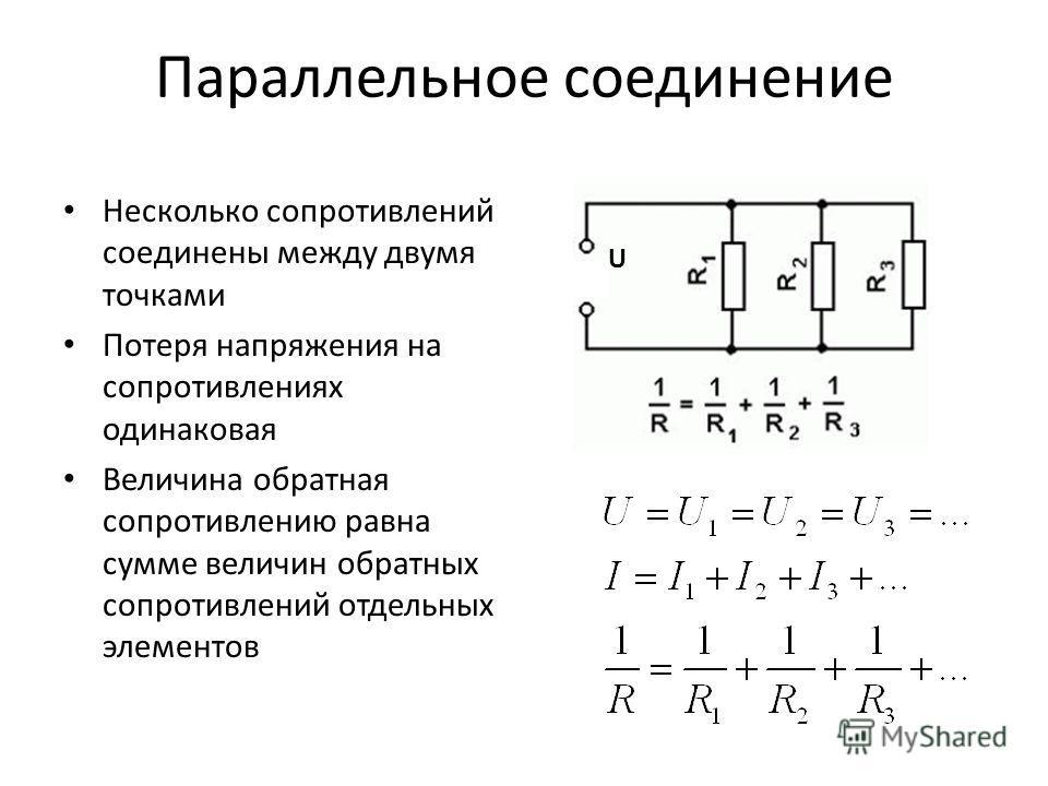 Параллельное соединение Несколько сопротивлений соединены между двумя точками Потеря напряжения на сопротивлениях одинаковая Величина обратная сопротивлению равна сумме величин обратных сопротивлений отдельных элементов U