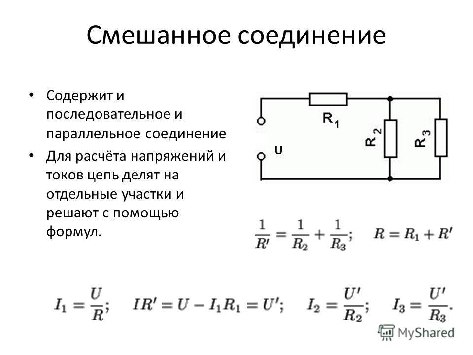 Смешанное соединение Содержит и последовательное и параллельное соединение Для расчёта напряжений и токов цепь делят на отдельные участки и решают с помощью формул. U