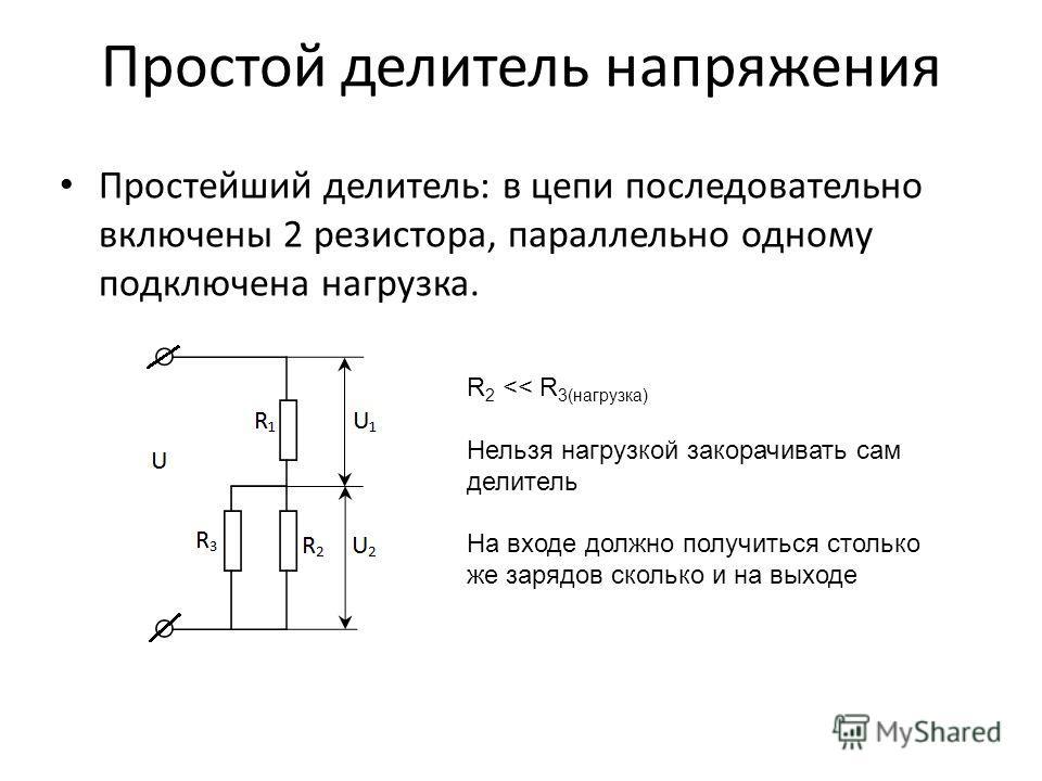 Простой делитель напряжения Простейший делитель: в цепи последовательно включены 2 резистора, параллельно одному подключена нагрузка. R 2