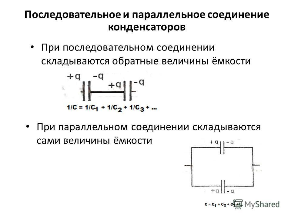 Последовательное и параллельное соединение конденсаторов При последовательном соединении складываются обратные величины ёмкости При параллельном соединении складываются сами величины ёмкости