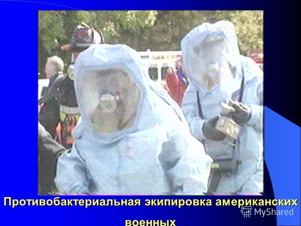 Противобактериальная экипировка американских военных