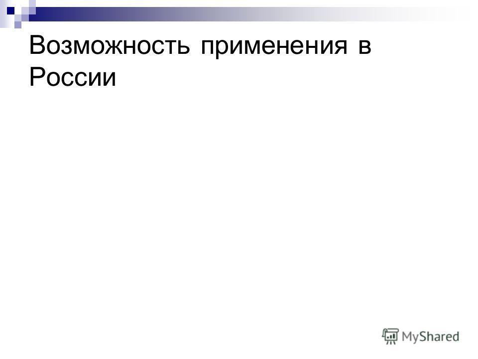 Возможность применения в России