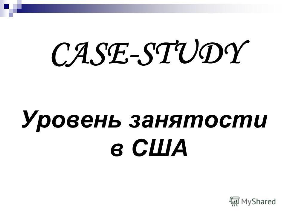 CASE-STUDY Уровень занятости в США