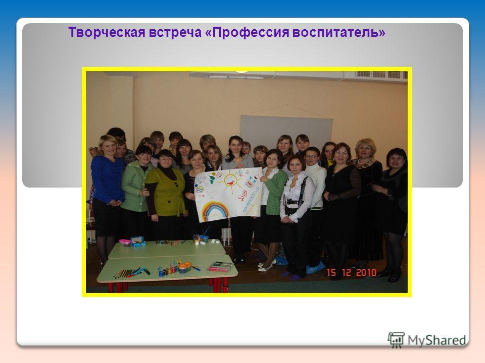 Творческая встреча «Профессия воспитатель»