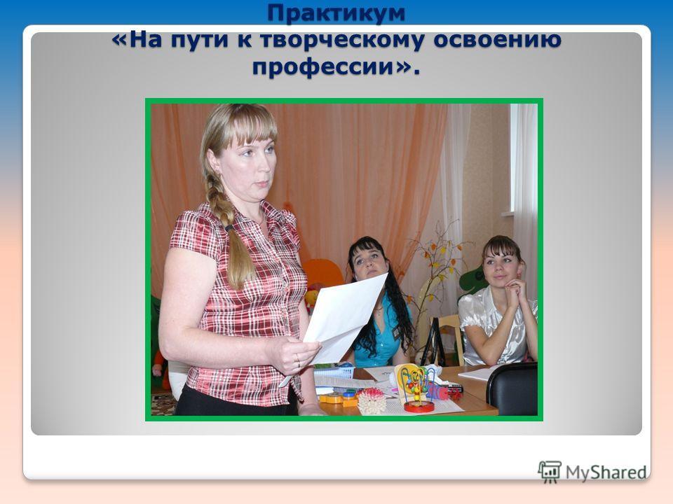 Практикум «На пути к творческому освоению профессии».