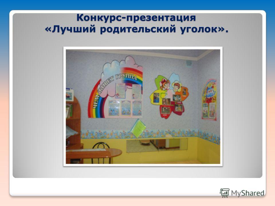 Конкурс-презентация «Лучший родительский уголок».
