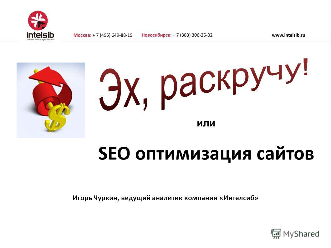 Игорь Чуркин, ведущий аналитик компании «Интелсиб» или SEO оптимизация сайтов