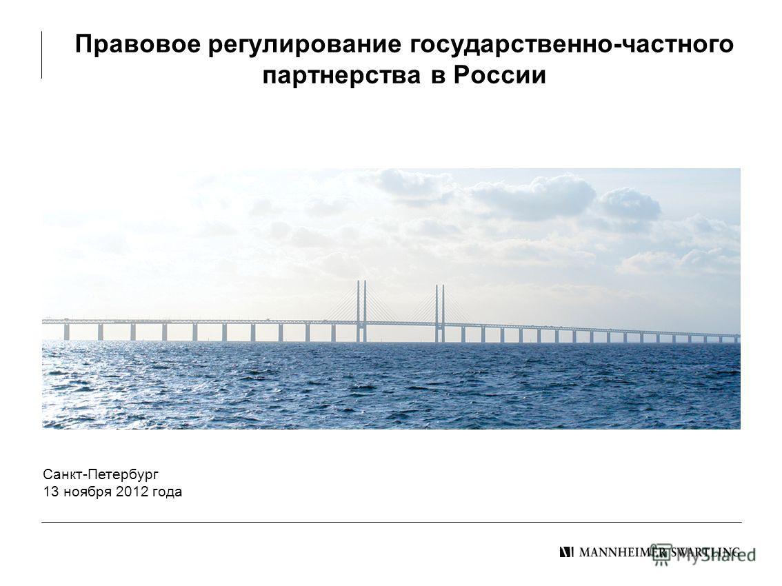 Правовое регулирование государственно-частного партнерства в России Санкт-Петербург 13 ноября 2012 года